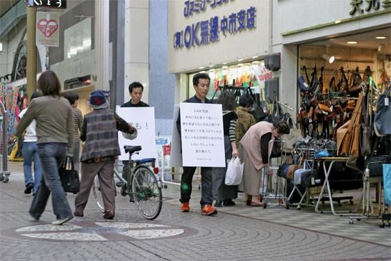 Sandwichman Performance Yamaguchi, Japan